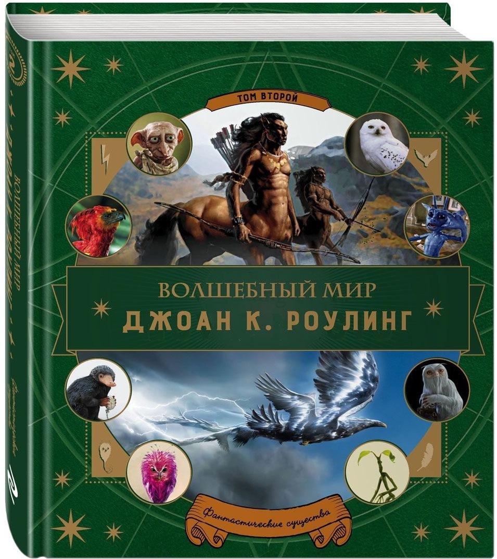 Волшебный мир Джоан К.Роулинг. Том второй. Фантастические существа