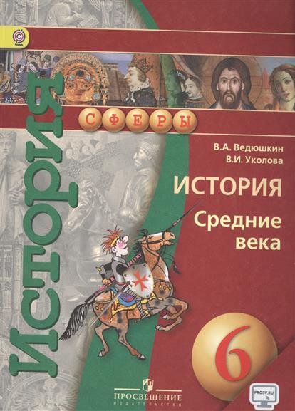 История. Средние века. 6 класс. Учебник для общеобразовательных организаций