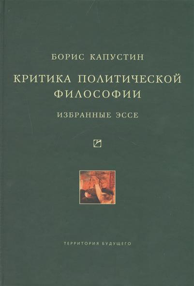Капустин Б. Критика политической философии. Избранные эссе