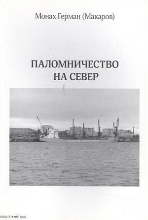 Макаров Г. Паломничество на Север
