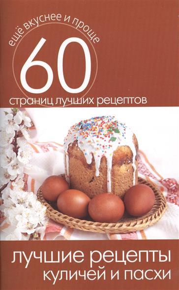 Лучшие рецепты куличей и пасхи. 60 страниц лучших рецептов