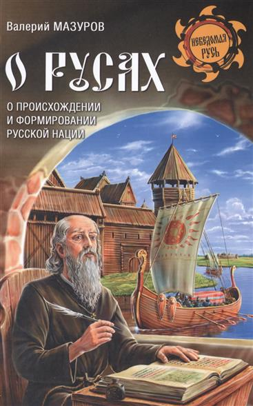 О русах. О происхождении и формировании русской нации