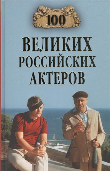 Сто великих российских актеров