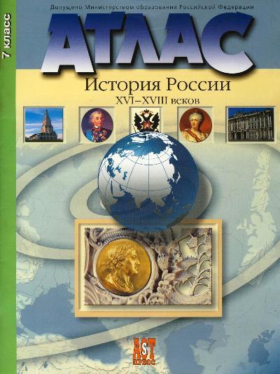 Атлас История России 16-18 в. 7 кл