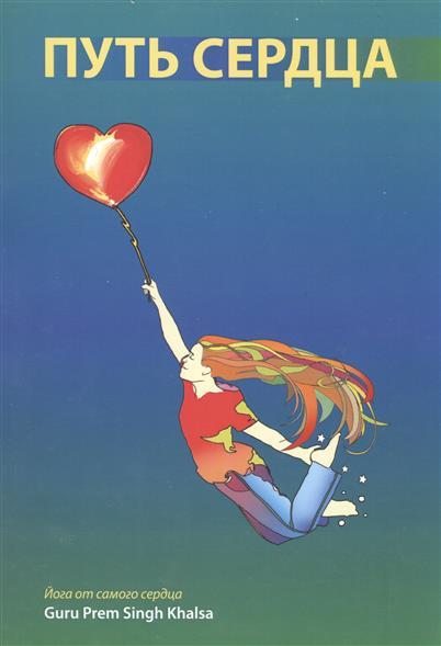 Путь сердца (The Heart Rules). Йога от самого сердца
