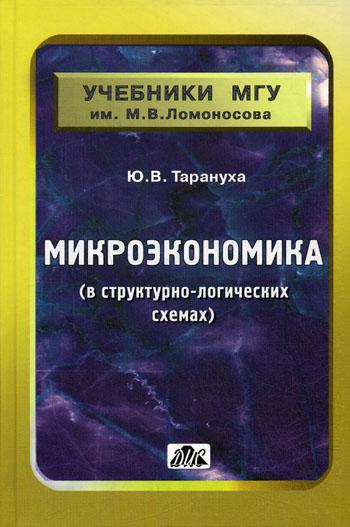 Тарануха Ю.: Микроэкономика