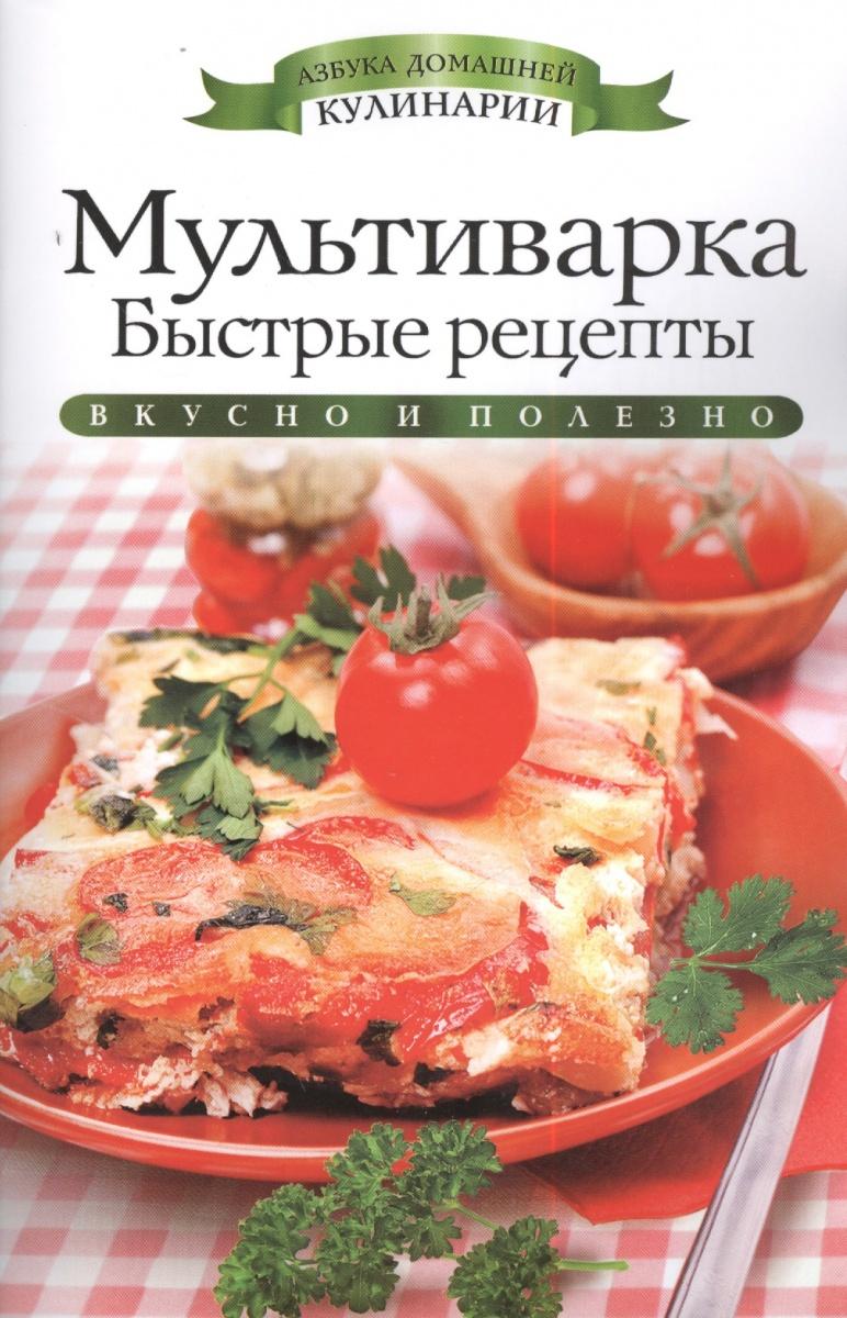 Яковлева О. Мультиварка. Быстрые рецепты. Вкусно и полезно