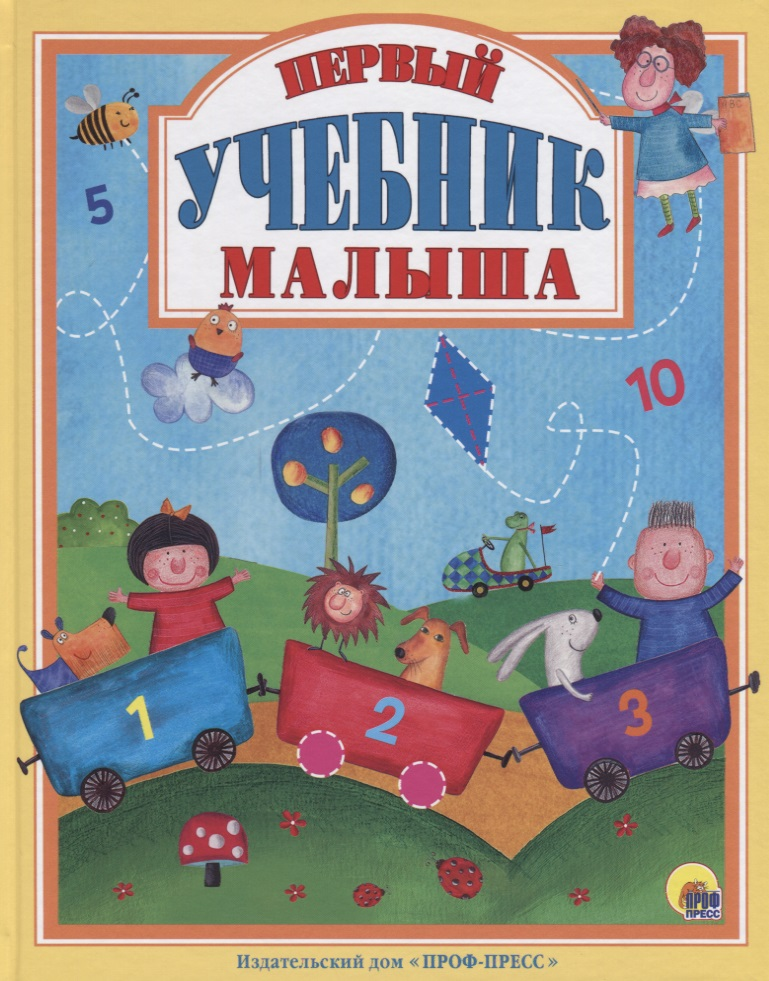 Барагинец Н. (ред.) Первый учебник малыша ISBN: 9785378276257 новиков с в первый учебник вашего малыша родная история