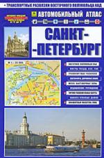 Автомобильный атлас Санкт-Петербург ISBN: 9785894852065