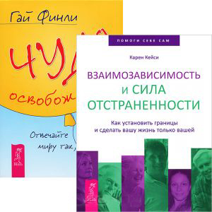 Взаимозависимость + Чудо освобождения (комплект из 2 книг) диетические тайны мадридского двора большая книга постничества комплект из 2 книг