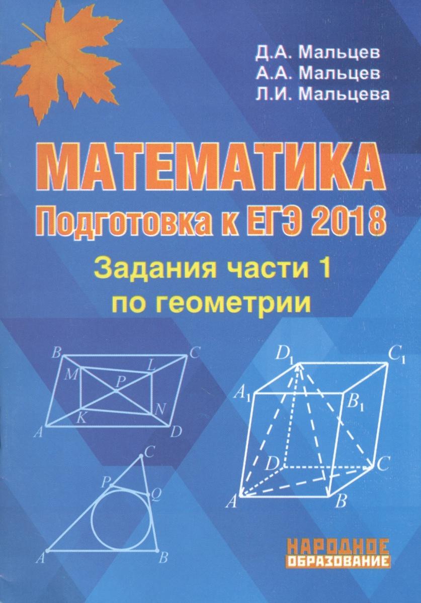 Математика. Подготовка к ЕГЭ 2018. Задания части 1 по геометрии