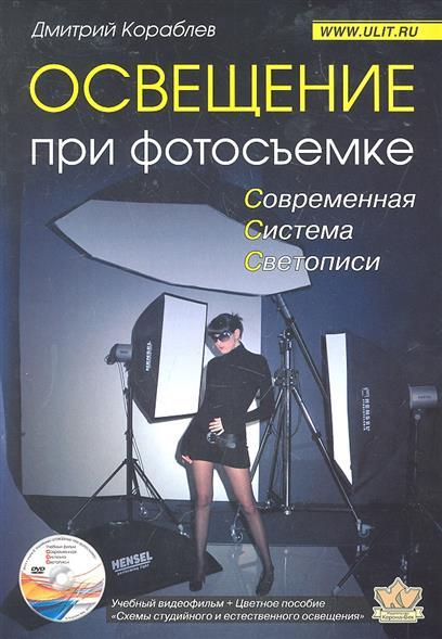 Освещение при фотосъемке Практ. пособие для фотографов