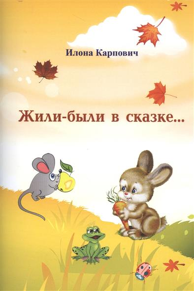 Карпович И. Жили-были в сказке… азбукварик смартфон жили были