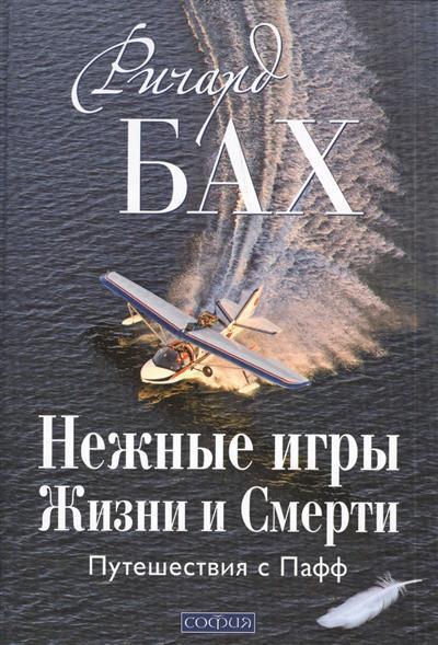 Бах Р. Нежные игры Жизни и Смерти. Путешествия с Пафф