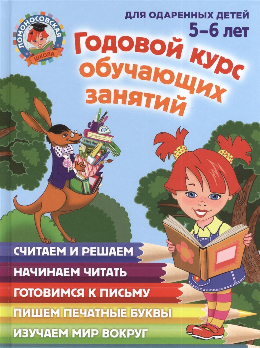 Володина Н., Егупова В. Годовой курс обучающих занятий. Для одаренных детей 5-6 лет изучаю мир вокруг для одаренных детей 5 6 лет
