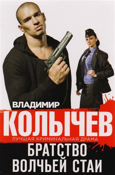 Фото Колычев В. Братство волчьей стаи