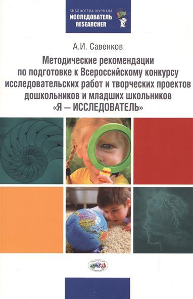 Методические рекомендации по подготовке к Всероссийскому конкурсу исследовательских работ и творческих проектов дошкольников и младших школьников