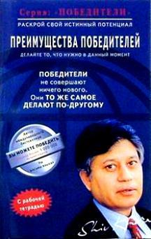 Кхера Ш. Преимущества победителей ISBN: 5885032424