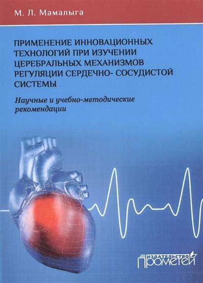 Применение инновационных технологий при изучении церебральных механизмов регуляции сердечно-сосудистой системы. Научные и учебно методические рекомендации