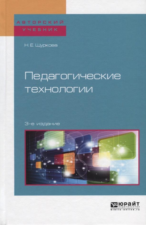 Педагогические технологии. Учебное пособие