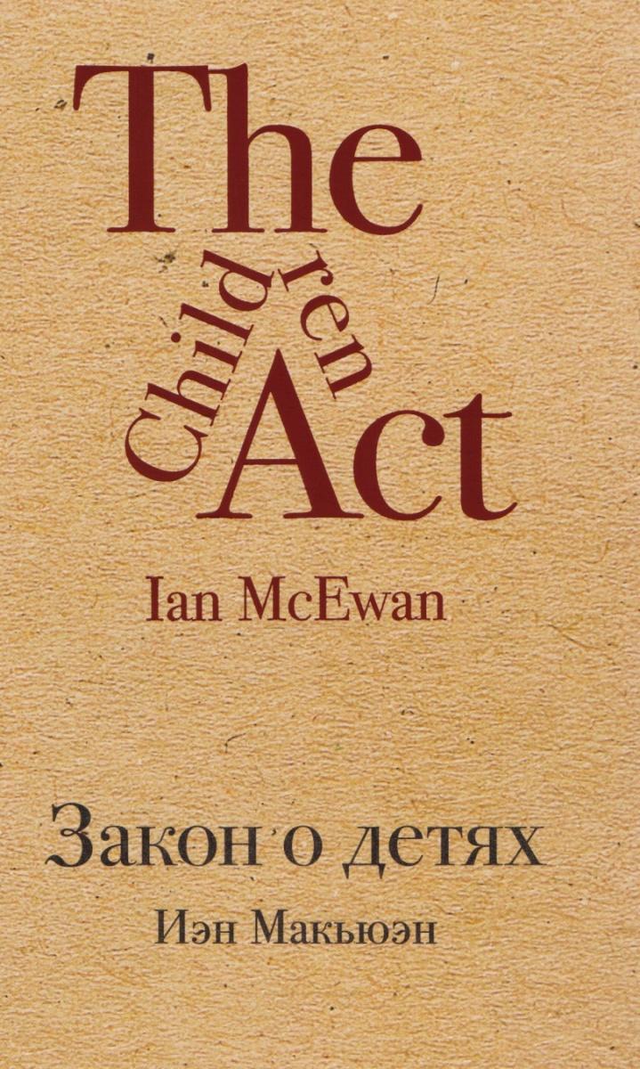 Макьюэн И. Закон о детях книги эксмо закон о детях