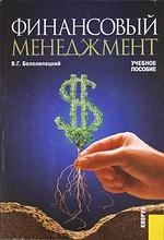 Белолипецкий В. Финансовый менеджмент Уч. пос. сетков в менеджмент уч пос