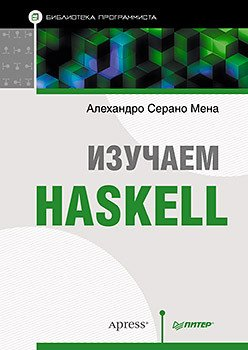Мена А. Изучаем Haskell. Библиотека программиста developing web applications with haskell and yesod