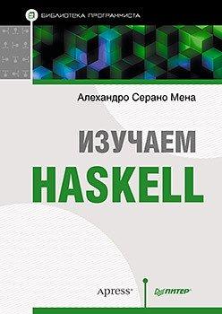 Мена А. Изучаем Haskell. Библиотека программиста питер изучаем haskell библиотека программиста