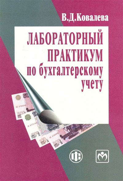 Ковалева В.: Лабораторный практикум по бухгалтерскому учету