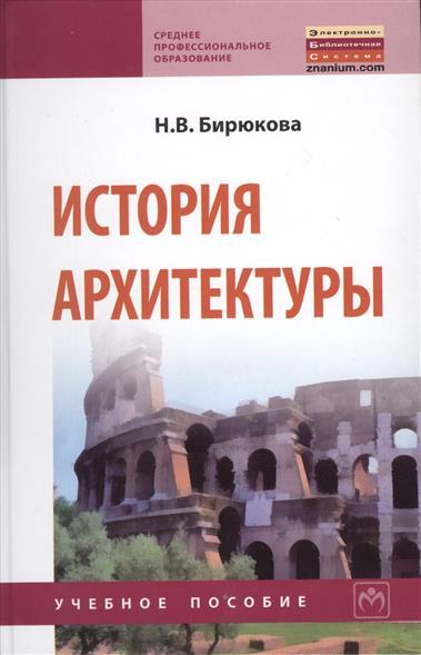 История архитектуры. Учебное пособие