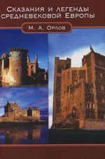 Сказания и легенды средневековой Европы