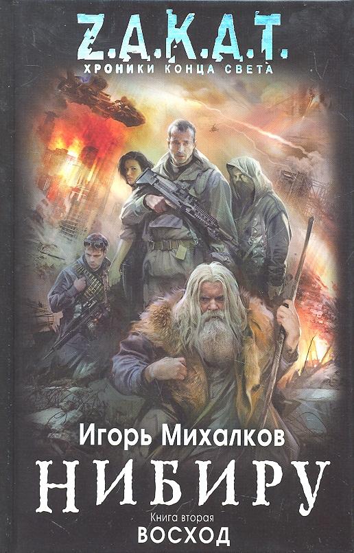Михалков И. Нибиру Кн.2 Восход ISBN: 9785699536269 анатолий э путь в нибиру isbn 9785990706224