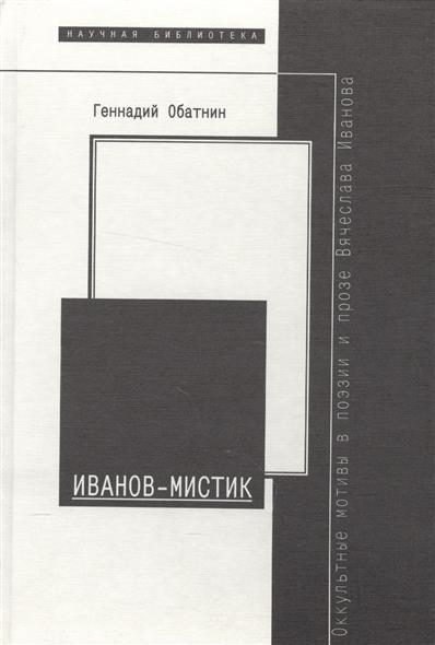 Обатнин Г.: Иванов-Мистик. Оккультные мотивы в поэзии и прозе Вячеслава Иванова