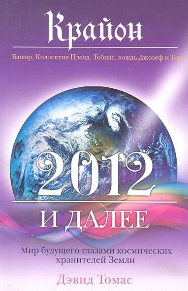 Крайон 2012 и далее Мир будущего...