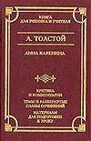 Толстой. Анна Каренина