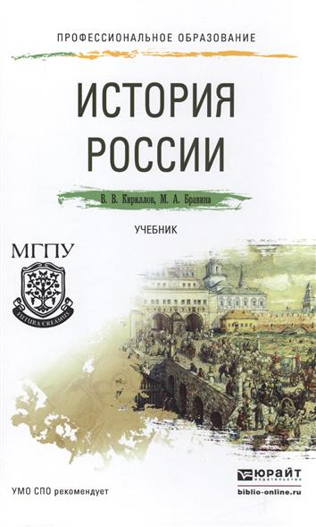 Кириллов В., Бравина М. История России. Учебник