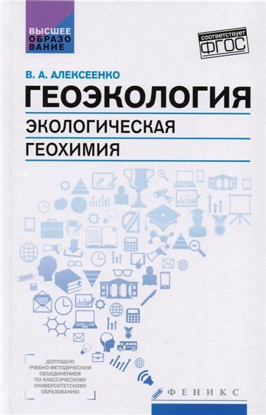 Алексеенко В. Геоэкология. Экологическая геохимия. Учебник ISBN: 9785222264973 в а алексеенко жизнедеятельность и биосфера