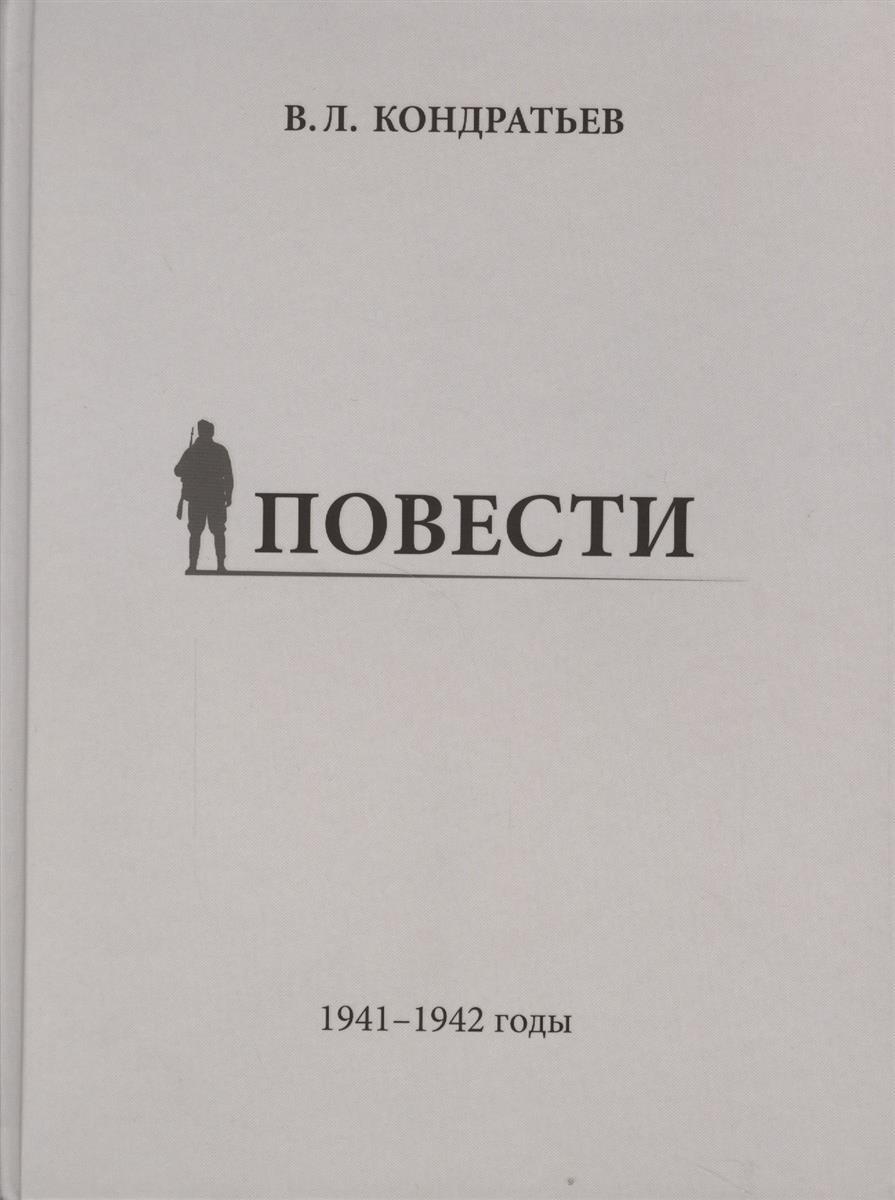Кондратьев В. Повести. 1941-1942 годы все цены