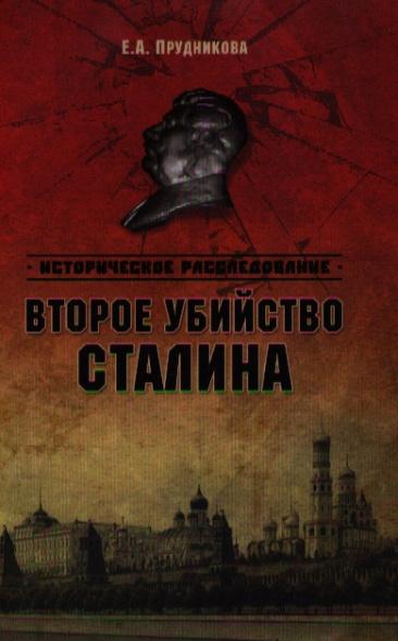 Прудникова Е. Второе убийство Сталина убийство сталина все версии и еще одна