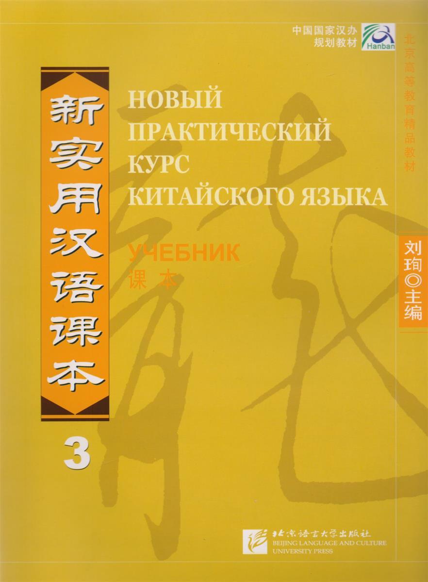Liu Xun NPCh Reader vol.3 (Russian edition) / Новый практический курс китайского языка. Часть 3 (РИ) - Textbook (на китайском и русском языках)
