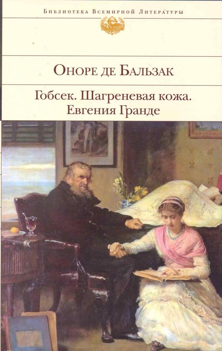 Бальзак О. Гобсек Шагреневая кожа Евгения Гранде