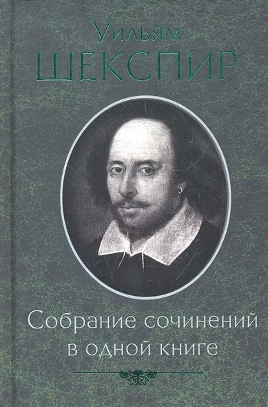 Шекспир Собрание сочинений в одной книге