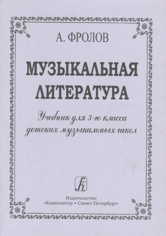 Фролов А. Музыкальная литература. Учебник для 3-го класса детских музыкальных школ
