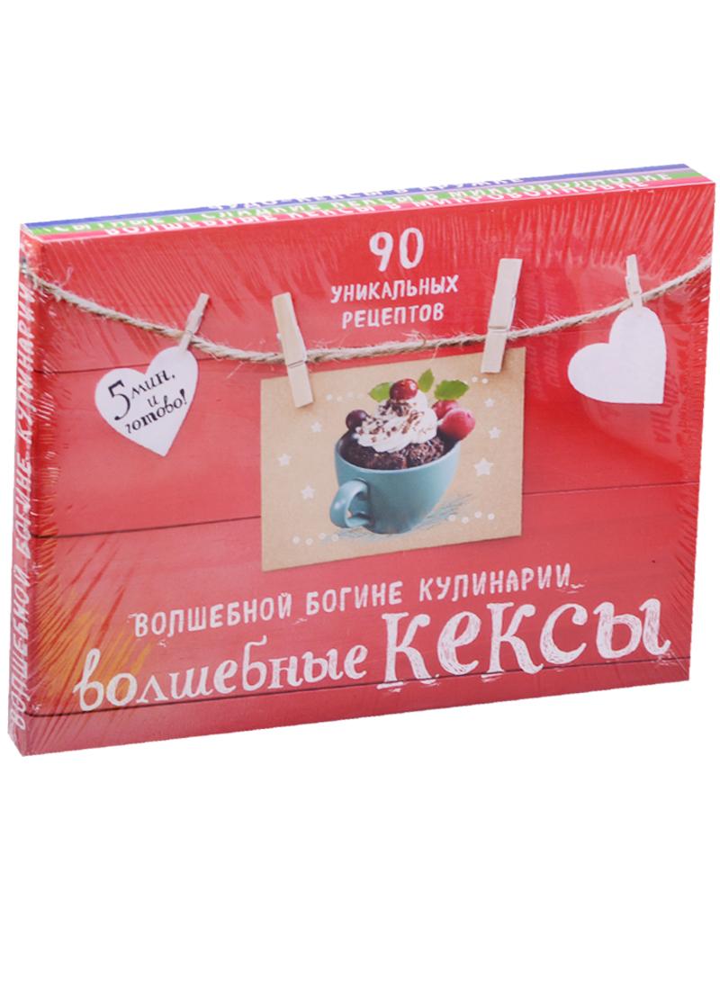 Волшебные кексы. 90 уникальных рецептов: Чудо-кексы в кружке. Сытные и сладкие кексы в микроволновке. Волшебные кексы в микроволновке (комплект из 3 книг)