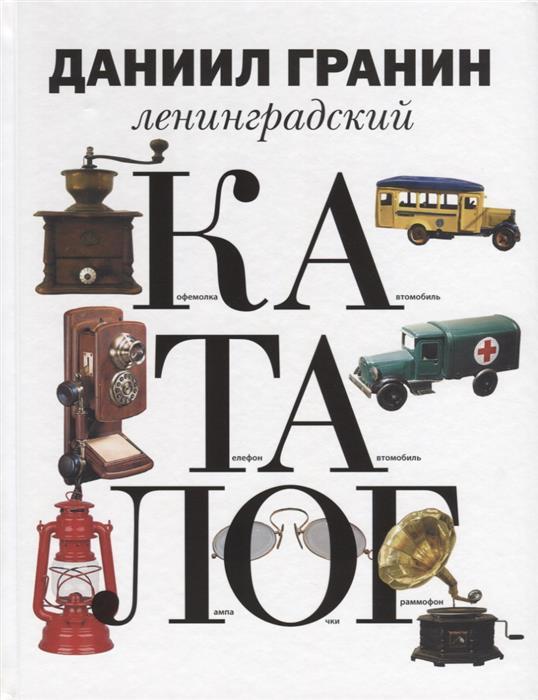 Гранин Д. Ленинградский каталог каталог ander