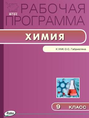 Рабочая программа по Химии 9 класс к УМК О.С. Габриеляна (М.: Дрофа)