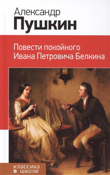 Пушкин А.: Повести покойного Ивана Петровича Белкина