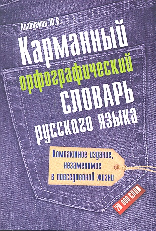 Карманный орфографический словарь русского языка. 20 000 слов