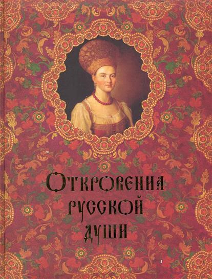 Откровения русской души