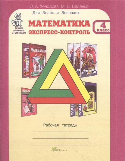 Математика. Экспресс-контроль. 4 класс. Рабочая тетрадь